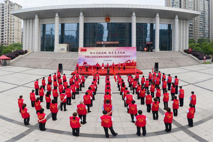 平阳法院举行文明单位创建暨天平志愿者服务队授旗仪式